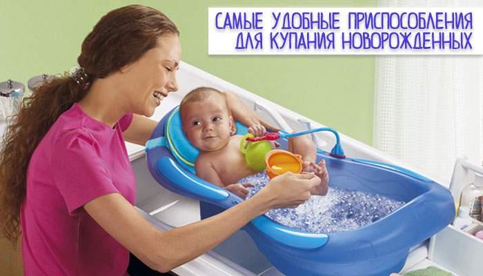 Подставка для купания новорожденных