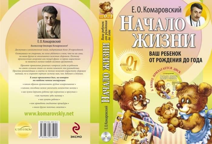 Скачать книгу цареградская новорожденный уход и воспитание