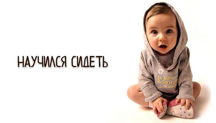 Во сколько месяцев сажают ребенка 132