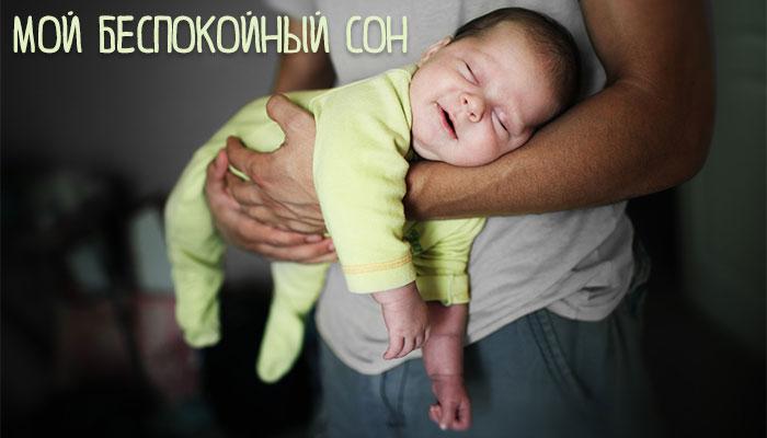 дизайн ребенок 10 месяцев кричит во сне есть