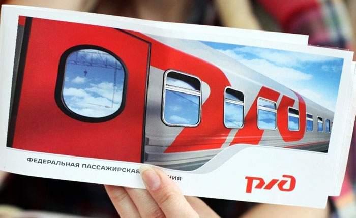 Билеты на поезда на праздники