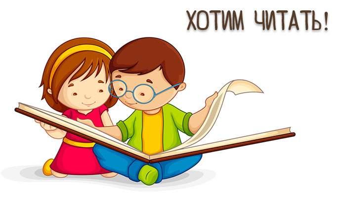 Картинки по запросу книга и дети